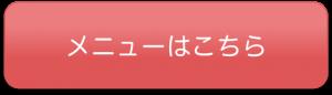 shinoボタン